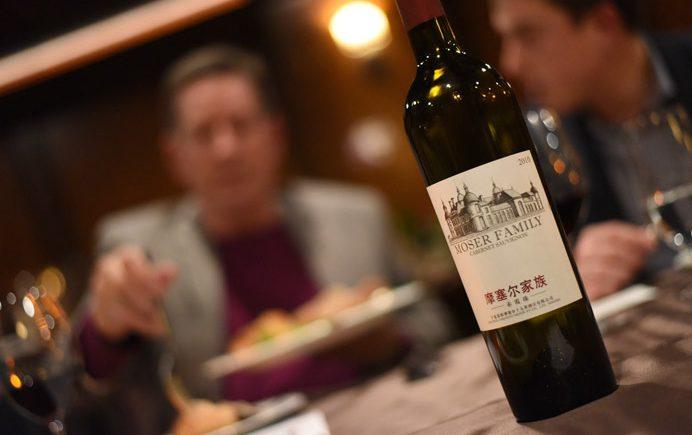 Changyu Moser Tasting Dinner bottle